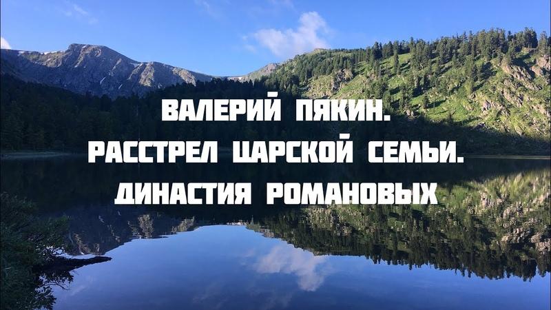 Семинар в Горном Алтае 18-27 июля 2018 г. Валерий Пякин. Расстрел царской семьи. Династия Романовых