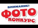 ФОТОКОНКУРС «Лето-это маленькая жизнь»