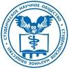 Студенческое Научное Общество  КГМУ