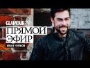 Иван Чуйков в прямом эфире журнала Glamour