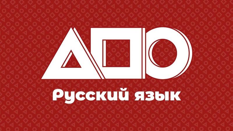 Видеообращение заведующего кафедрой русского языка Романа Илюшина