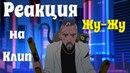 Реакция на клип Ленинград ft ГлюкoZa жу жу