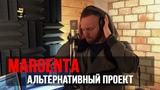Margenta - Запись композиции