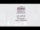 Гурт KOZAK SYSTEM на фестивалі драйву та музики Piviha