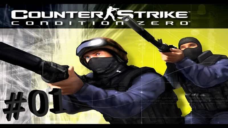 🎮 Counter-Strike: Condition Zero - Одиночный струйк).1🎮