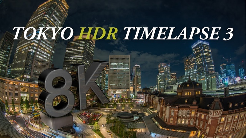 8K 4320P HDR TOKYO HDR Time Lapse 3 in 8K ハイダナミックレンジ8K東京タイムラプス映像 3