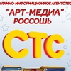 СТС-Россошь,ТНТ-Россошь, Радио Ретро FM