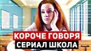 КОРОЧЕ ГОВОРЯ СЕРИАЛ ШКОЛА 1 7 серии