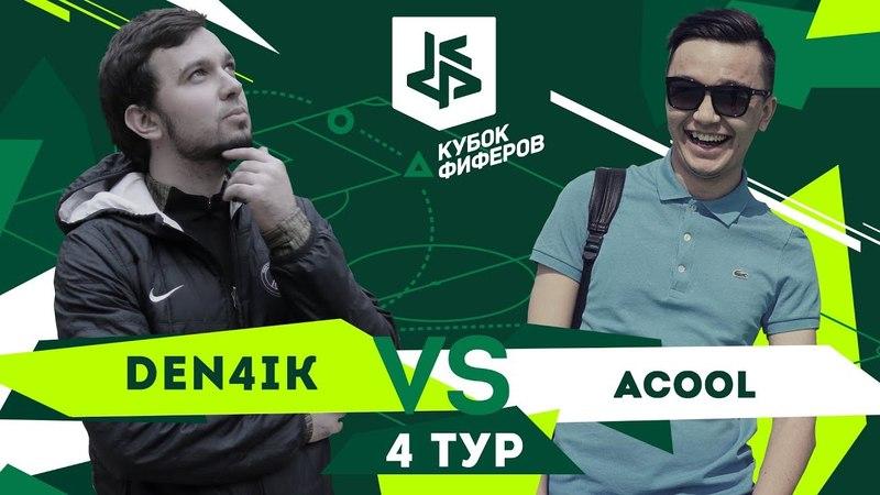 КУБОК ФИФЕРОВ | ДЕНЧИК VS АКУЛ