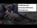 Пристрелка снайперской винтовки Мосина Из коробки