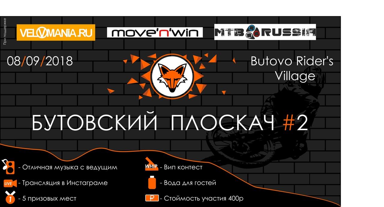 Блог им. klubnikas: БУТОВСКИЙ ПЛОСКАЧ #2