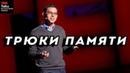 ТРЮКИ ПАМЯТИ, НА КОТОРЫЕ СПОСОБЕН КАЖДЫЙ - Джошуа Фор - TED на русском