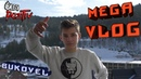 История о том, как БАНДА ЮТУБЕРОВ отдыхала в ГОРАХ | Bukovel Первые шаги на сноуборде