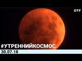 [Игровые новости] #Утренний Космос 30.07.2018