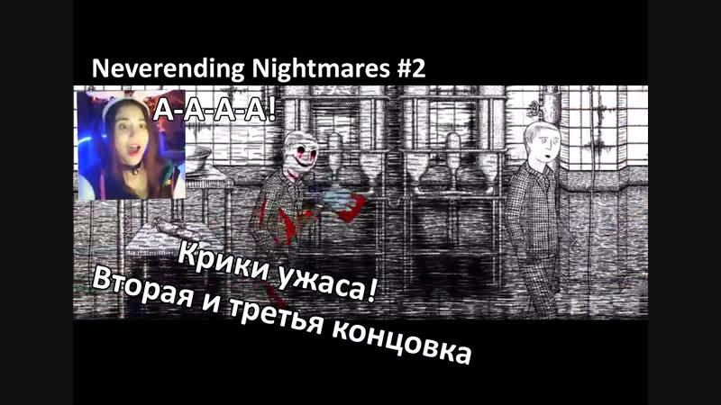 Neverending Nightmares Крики ужаса Вторая и третья концовка смотреть онлайн без регистрации