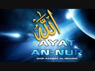 Ayat An-Nur | Аллах — Свет небес и земли! Azamat Al - Ingushi