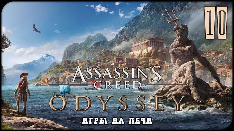 АФИНЫ ☠ Assassin's Creed ОДИССЕЯ - 10