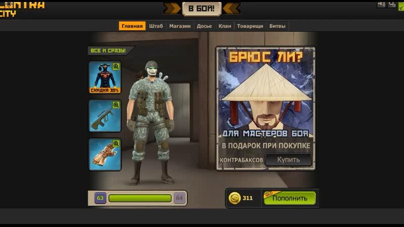 В магазин добавили автомат Засад Наводка за контрабаксы добивили в магазин сет Мститель в игре Контра Сити Вконтакте