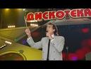 🅰️ Toto Cutugno - L'Italiano (Дискотека 80-х 2006, Авторадио)
