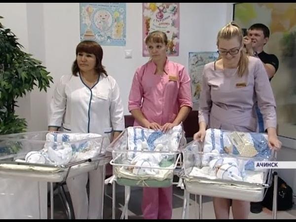 Из ачинского перинатального центра выписали первую тройню