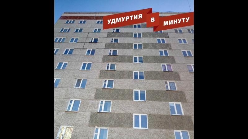 Удмуртия в минуту: квартиры для жильцов обрушившегося подъезда в Ижевске и автоматические АЗС