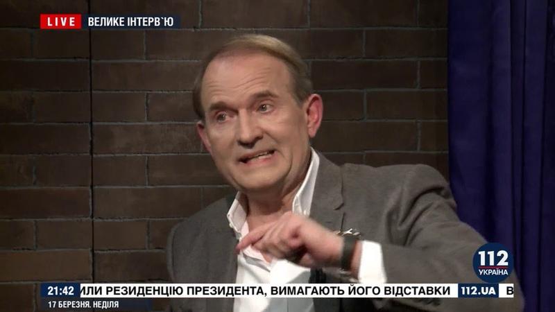 Медведчук: о Заявлении Порошенко. - Что значит: Украина соскочила с российской газовой иглы ?