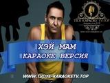 Стас Костюшкин ( A-Dessa ) - Хэй Мам ( Караоке Хиты ТУТ! )( КАРАОКЕ ВЕРСИЯ )