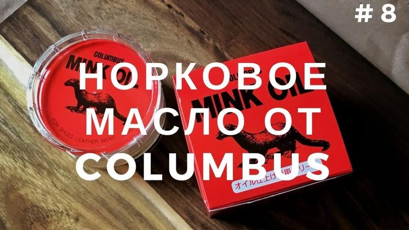 Работа с кожей. Тест Mink Oil от Columbus