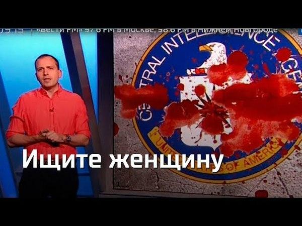 Ищите женщину Константин Семин Агитпроп 19 05 2018