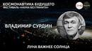 Владимир Сурдин. Луна важнее Солнца. Фестиваль «Наука без гранита»