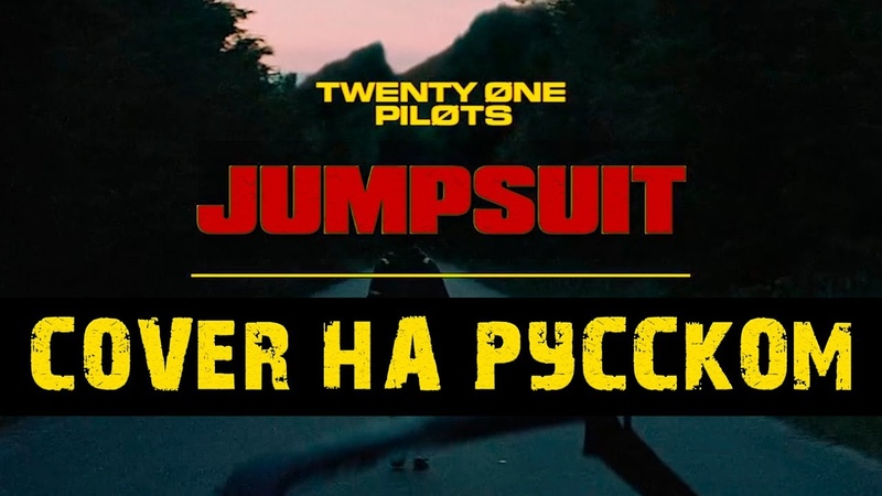 Twenty One pilots - Jumpsuit (На русском/перевод от Micro lis)