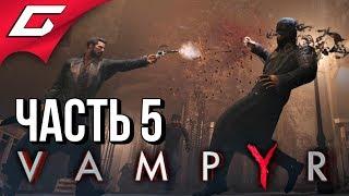 VAMPYR ➤ Прохождение 5 ➤ ТАЙНЫ УАЙТЧЕПЕЛА
