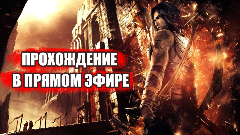 Prince of Persia: Warrior Within 3