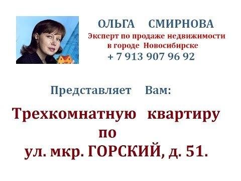 Купить квартиру/ Купить квартиру в Новосибирске/ ул. Горский мкр.д.51.