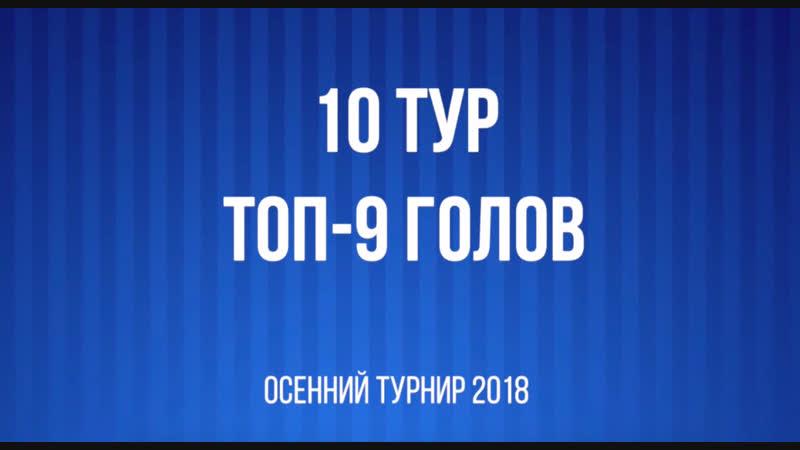 Топ-5 голов 10 тура Осеннего турнира 2018