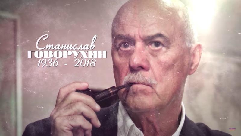 Сегодня вечером. Памяти Станислава Говорухина. Выпуск от 16.06.2018