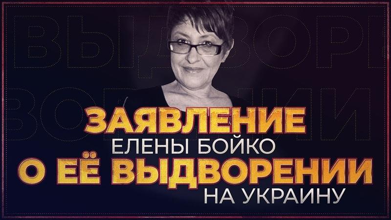 Заявление Елены Бойко о её выдворении на Украину