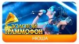 Нюша - Целуй (Live, 2016)