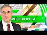 Место встречи 28.07.2018 Отношения России и 3anaдa!