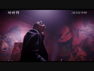 Svaha The Sixth Finger - 2019 Korean Movie Trailer; vk.com/cinemaiview