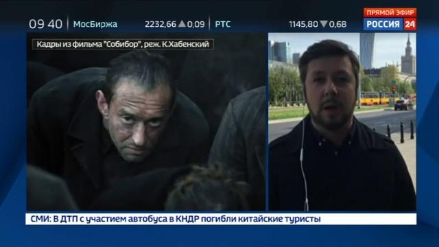 Новости на Россия 24 • В Варшаве состоится мировая премьера фильма Константина Хабенского Собибор