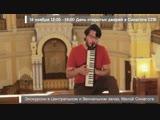 Приглашение Shpil Klezmer Band на День Открытых Дверей'18
