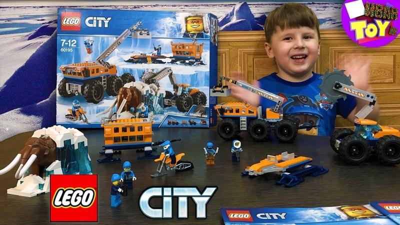 Мега распаковка конструктора LEGO CITY - АРКТИКА | Игрушки Обзор 2019