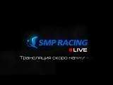 SMP Racing #Live6. Виталий Петров о дебюте в Blancpain GT Series.