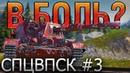 В БОЛЬ Спецвыпуск №3. ДА КАК ТАК-ТО! World of Tanks