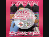 iJoy CAPO Squonk Kit, Amigo, Notch Coil RDA, Mowell Shake AIO Pod Kit
