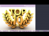 Перископеры: ТОП 10 желанных ведущих к интервью. . • ° #Перископеры #интервью #Перископ #РуПол