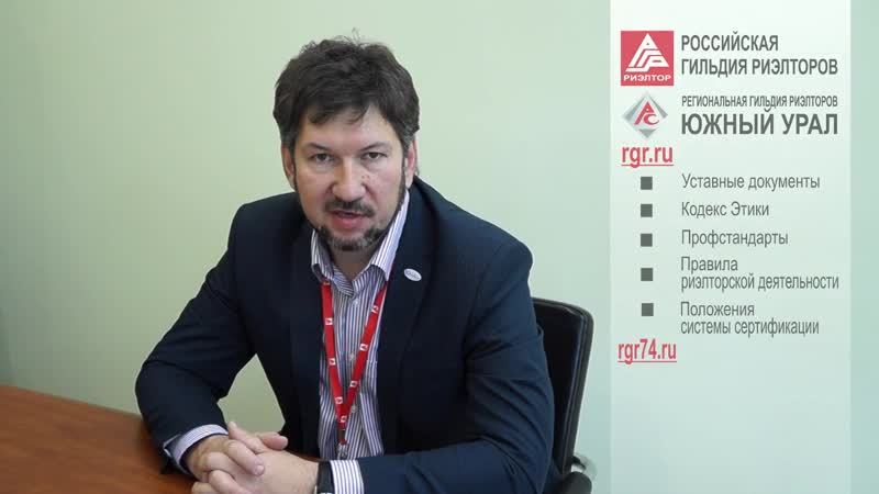Игорь Чернядьев об этике в недвижимости