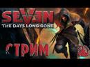 СТРИМ ➤ Seven: The Days Long Gone