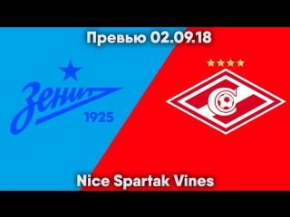 Превью 02.09.18 l Зенит-Спартак l Nice Spartak Vines